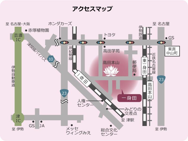 高田本山までのアクセス地図