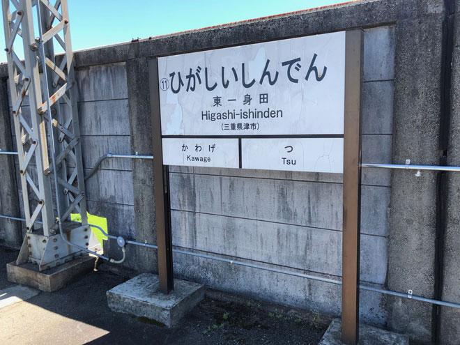 伊勢鉄道の東一身田駅