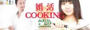 婚活Cooking
