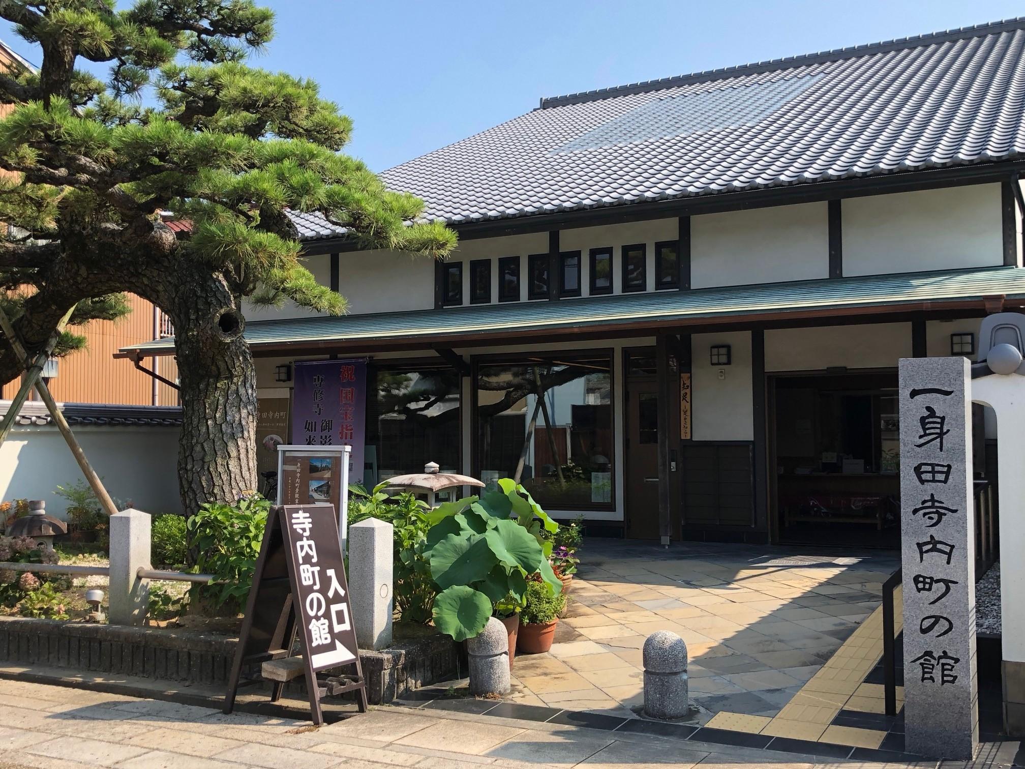 寺内町の館