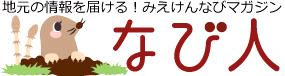 三重県の地元情報マガジン!なび人