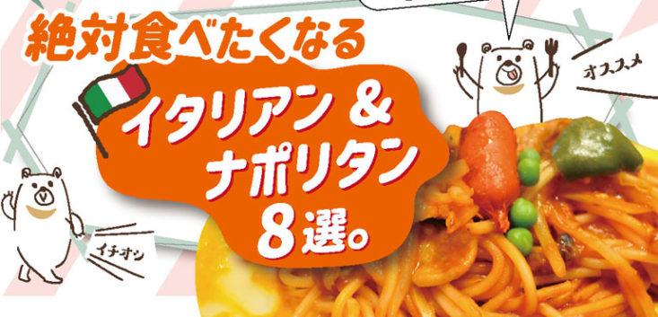 四日市駅近くで食べれる「イタリアン&ナポリタン」特集!