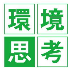 環境思考ロゴ