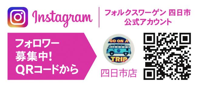vw-四日市店info