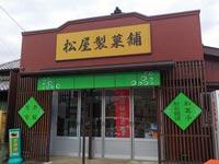 松屋製菓舗