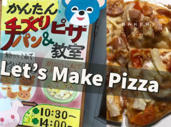 本格ピザ作り体験
