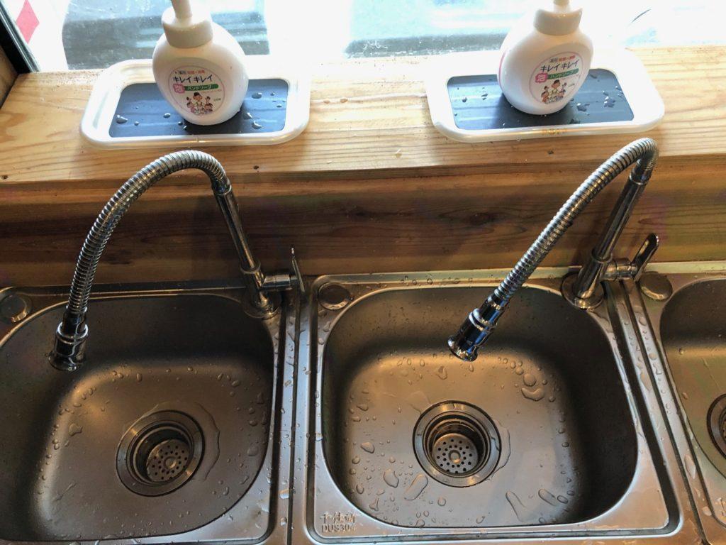 手洗い場所