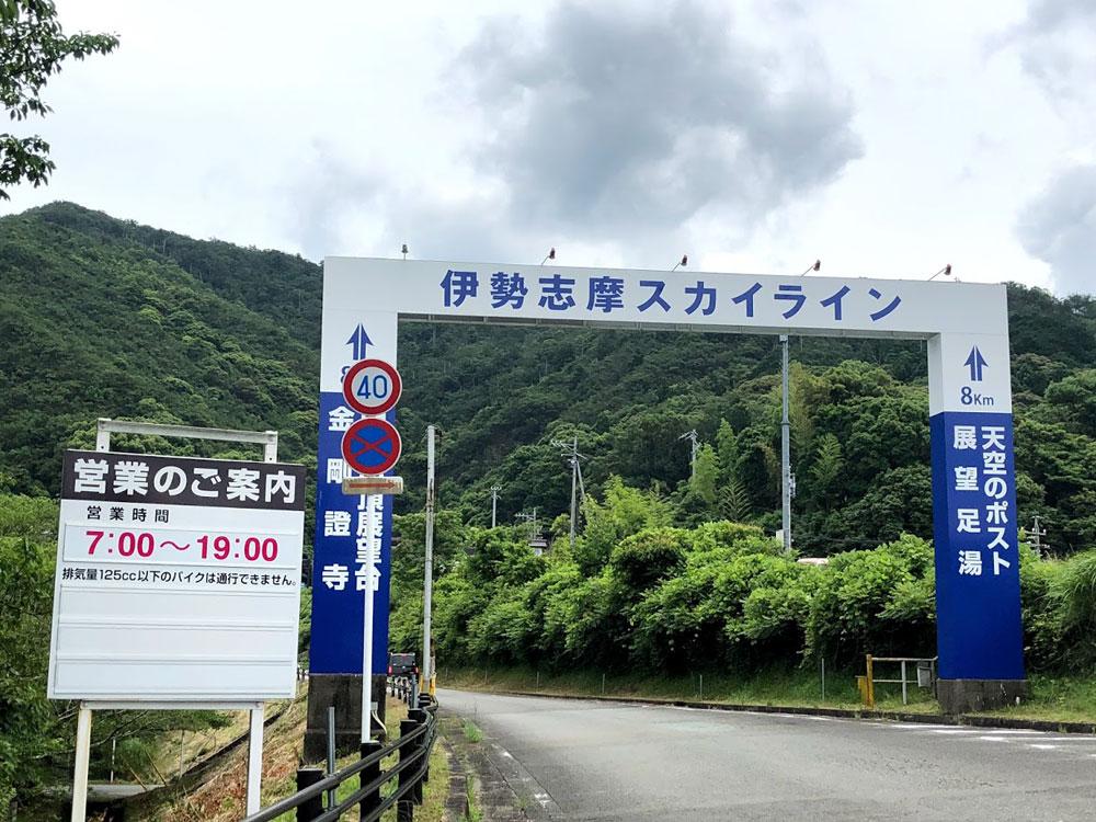 伊勢志摩スカイライン伊勢入口!